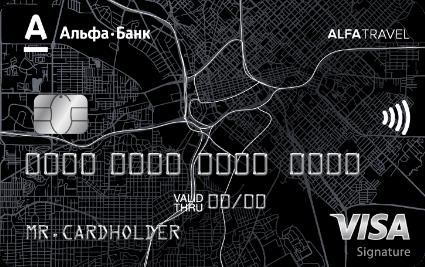 кредитная карта Альфа Тревел
