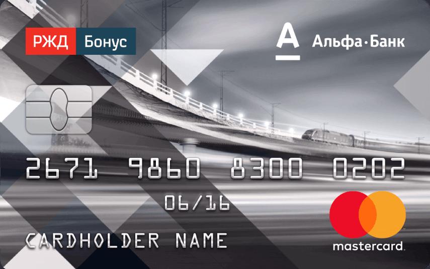 кредитная карта ржд альфа банк