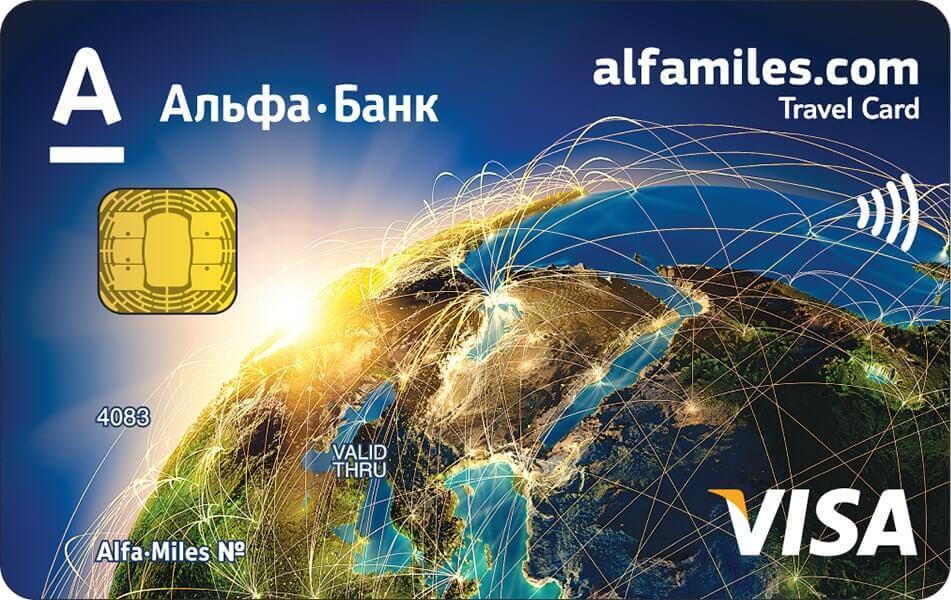 кредитная карта Альфа Банк Мили