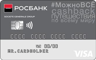 кредитная карта Росбанк