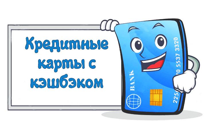 виртуальная кредитная карта с кредитным лимитом оформить онлайн без отказа