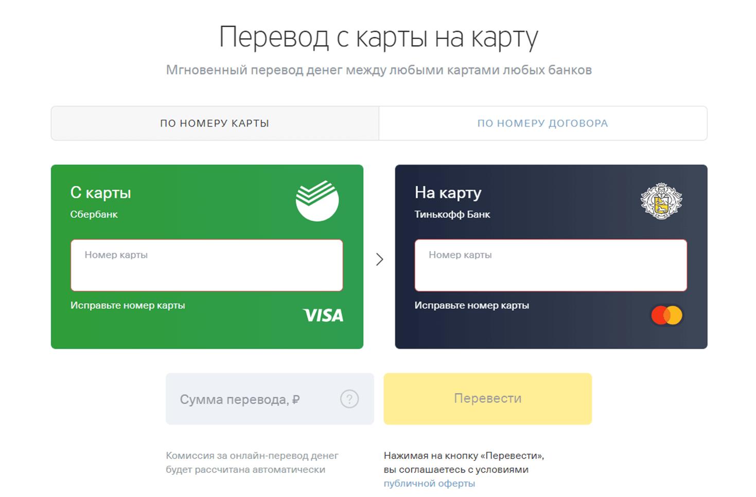 Перевод с Тинькофф на Сбербанк