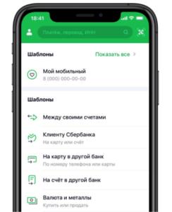 мобильное приложение сбербанк перевод с карты на карту