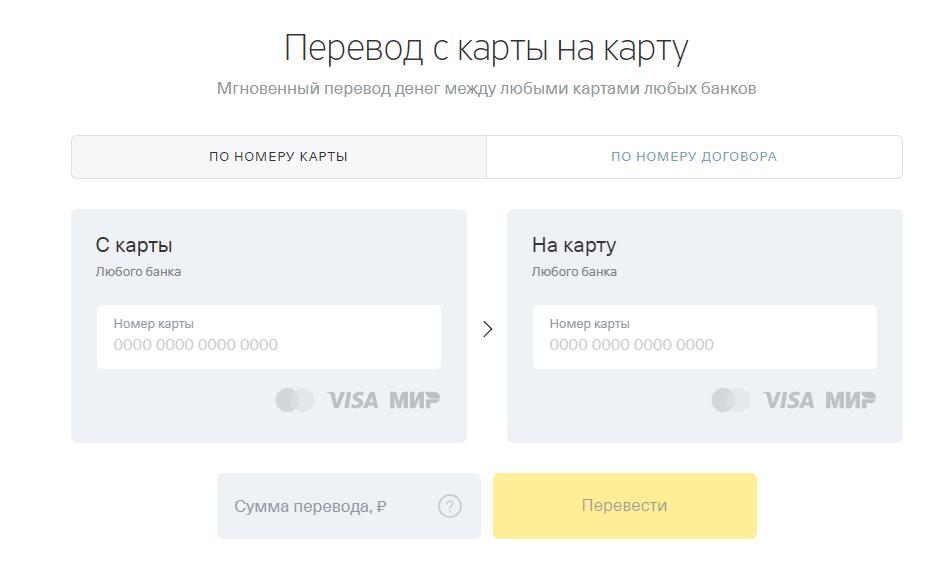 тинькофф перевокарты на карту по номеру