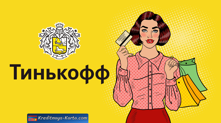 Баллы Браво Тинькофф