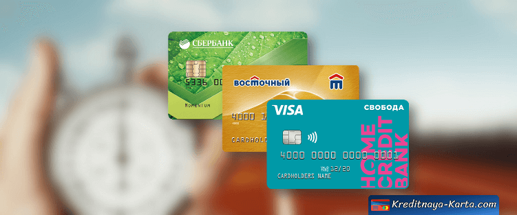 Моментальная кредитная карта