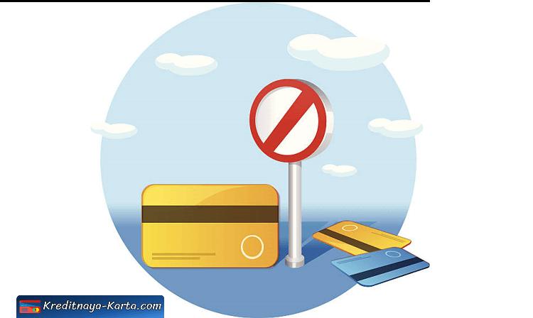 Причины отказа в кредитной карте