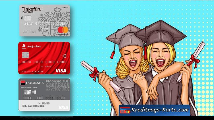 С какого возраста можно оформить кредитную карту