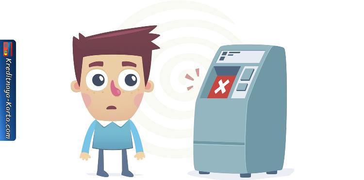 Техническая ошибка банкомата - что делать