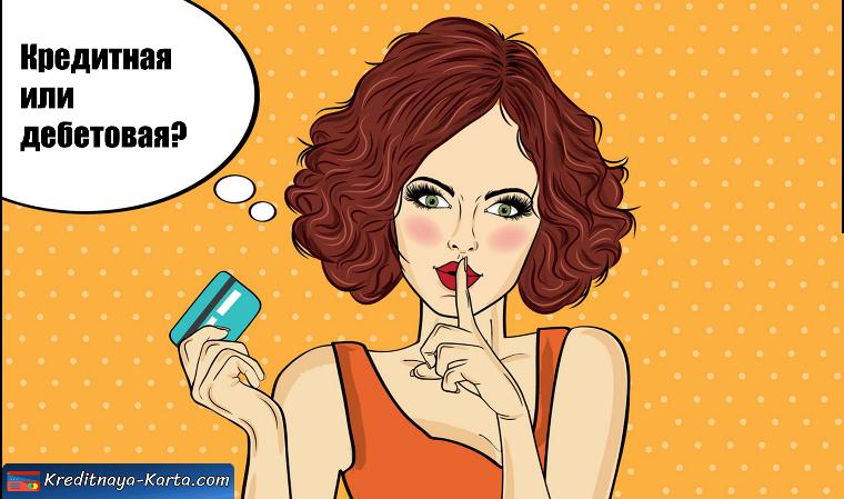 Чем отличается кредитная карта и дебетовая