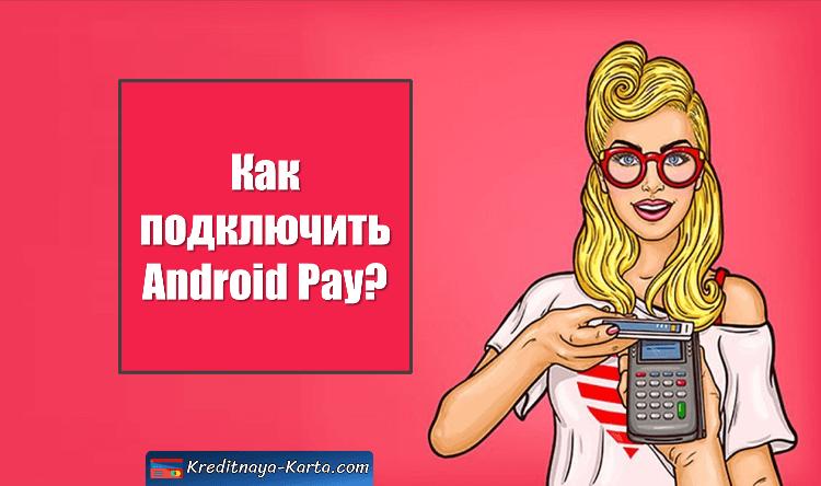 Как подключить Android Pay