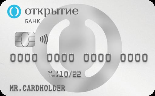 кредитная карта открытие сколько ждать